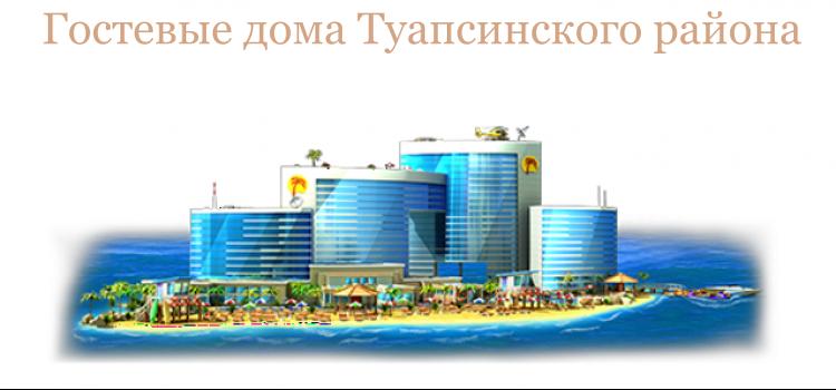 Гостевой дом «Черноморская лоза»