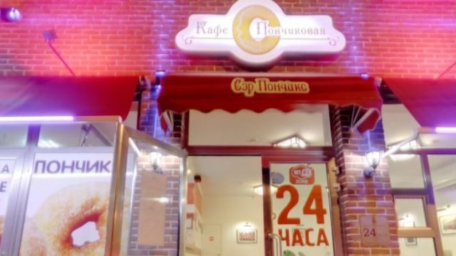Кафе «Сэр Пончикс» в п. Шепси