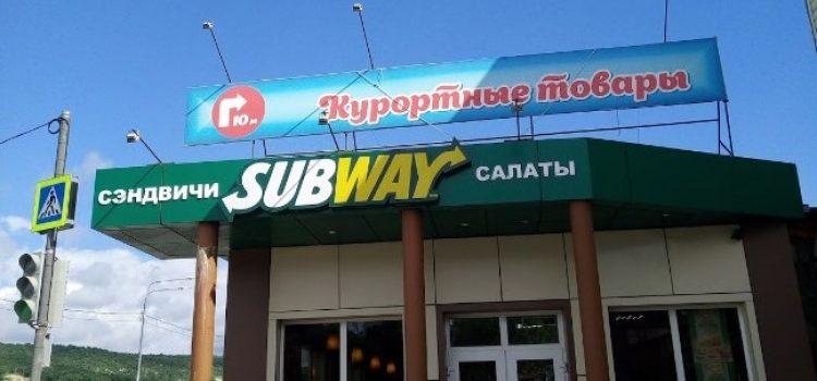 Subway в п. Джубга