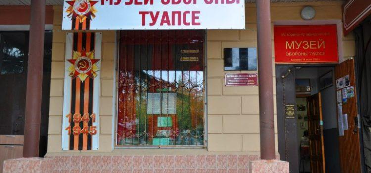 Историко-краеведческий музей обороны в Туапсе
