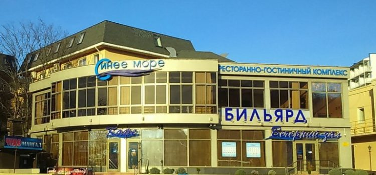Ресторан Синее море п. Новомихайловский